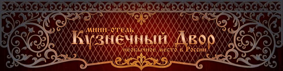 Кузнечный двор - Гостиница в Касимове Кузнечный двор